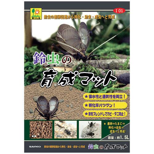 鈴虫の育成マット i01 SANKO(三晃/サンコー)【frs5】