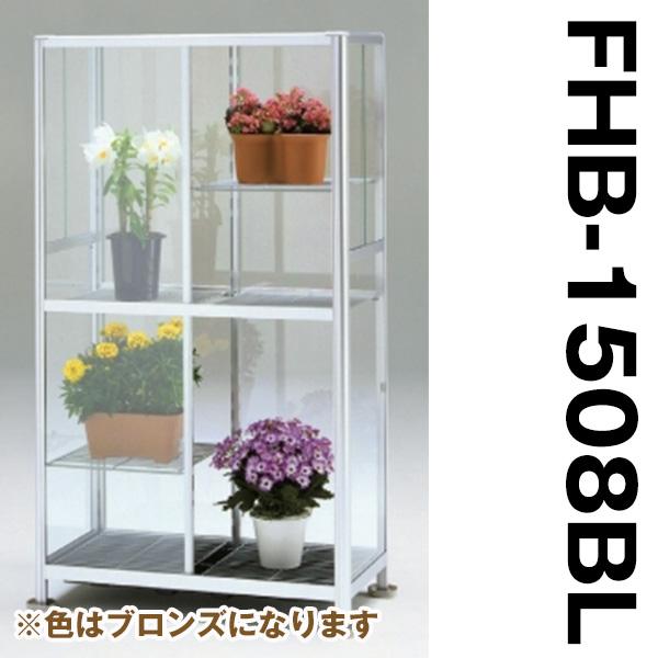 ハーベスト 小型温室 FHB-1508BL ピカコーポレイション