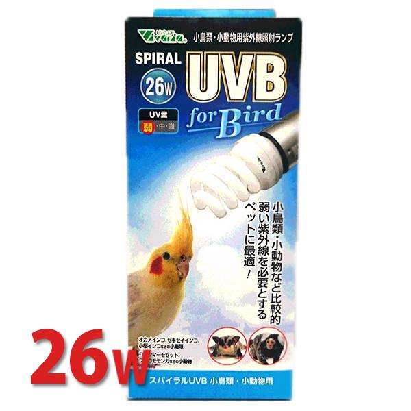屋内飼育で日光浴が不足しがちなペットに スパイラルUVB 品質保証 For Bird 26W ビバリア 格安店 BR-200