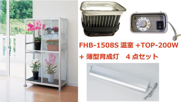 FHB-1508S サーモ付小型温室4点セット 送料無料 送料無料 小型温室+TOP-200W+アクセラサーモ700+ピカ薄型育成灯, 殿堂:2b289163 --- officewill.xsrv.jp