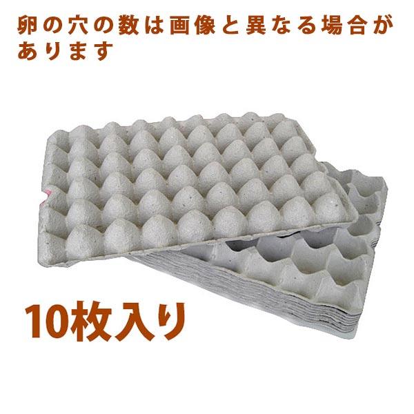 紙製卵トレー 大特価 在庫処分 10枚セット