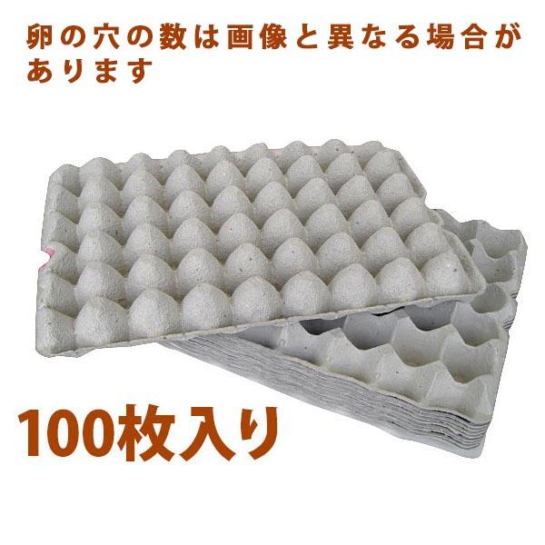 紙製卵トレー 100枚セット 超安い 公式ストア