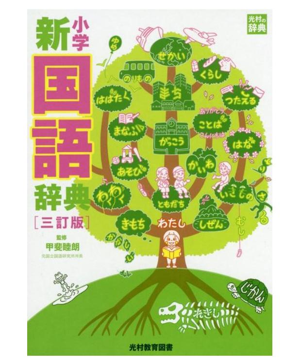 小学新国語辞典 三訂版