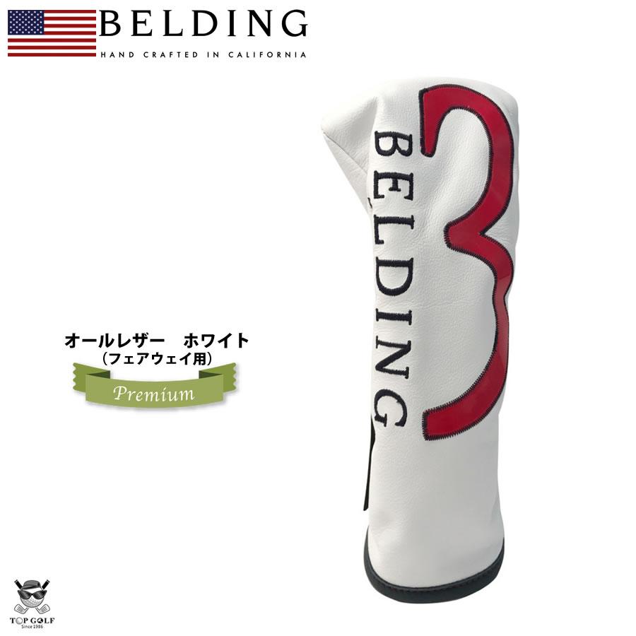 【爆売りセール開催中!】 BELDING ベルディング ヘッドカバー BELDING フェアウェイ サーカ サーカ プレミアム プレミアム FW(3) ホワイト(HBHC-000031), VANCL:ab74f001 --- jf-belver.pt