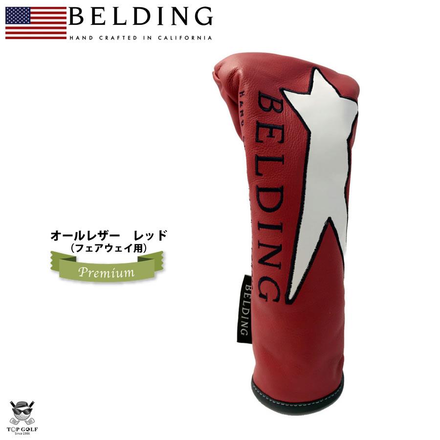 BELDING ベルディング ヘッドカバー フェアウェイ サーカ プレミアム FW(STAR) レッド(HBHC-000037)