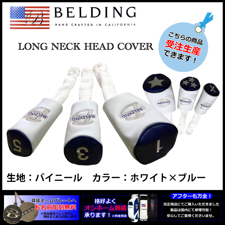 ★Entering B mark logo embroidery long neck head cover three set (count additional order possibility) classic to ★ ベルディングブルー X white cloth during the campaign enforcement