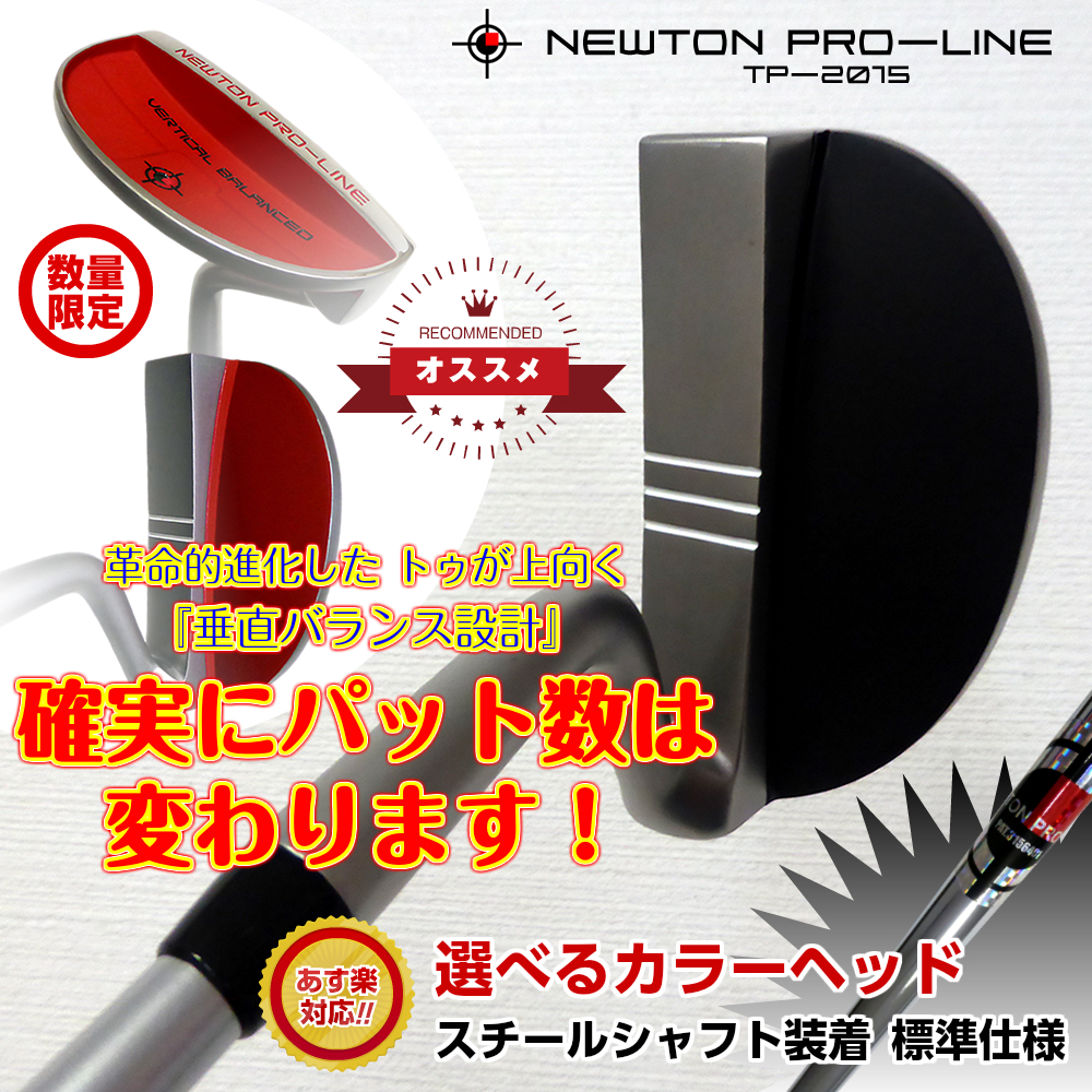 NEWTON PRO-LINE ニュートンプロライン パター マレット型 スチールシャフト装着標準仕様(TP-2015) ナビ棒プレゼント