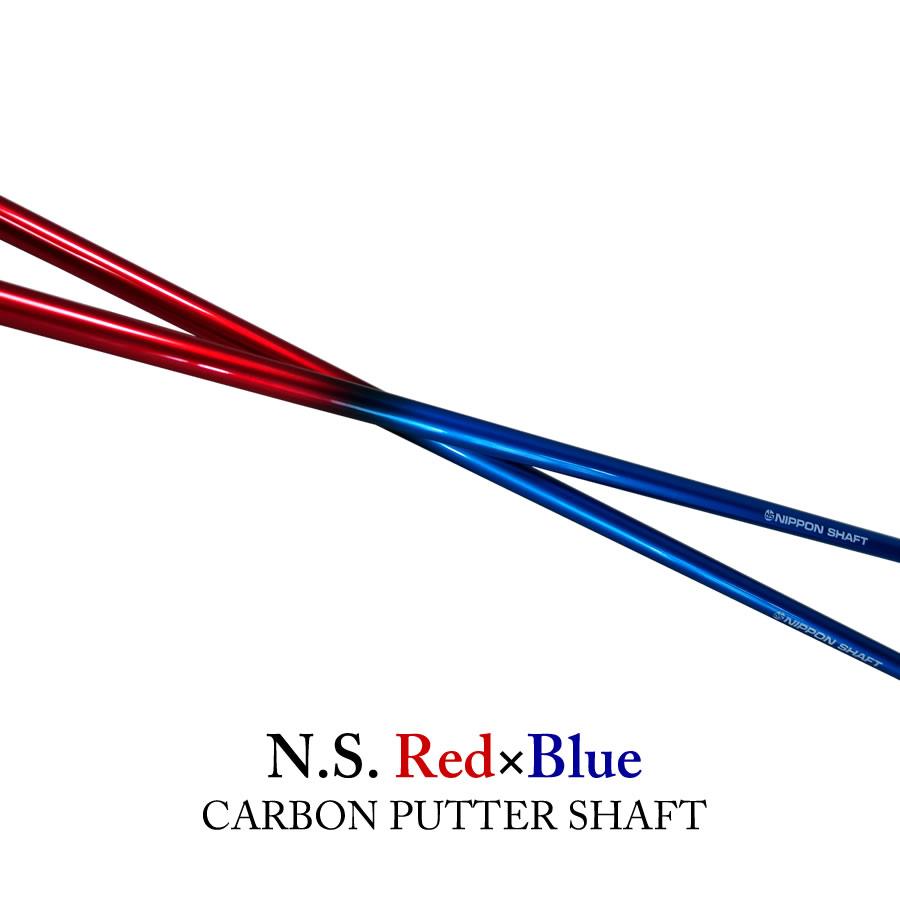 日本シャフト ゴルフ パター シャフト N.S. Red×Blue(レッドブルー) CARBON PUTTER SHAFT ※シャフト単体のみ