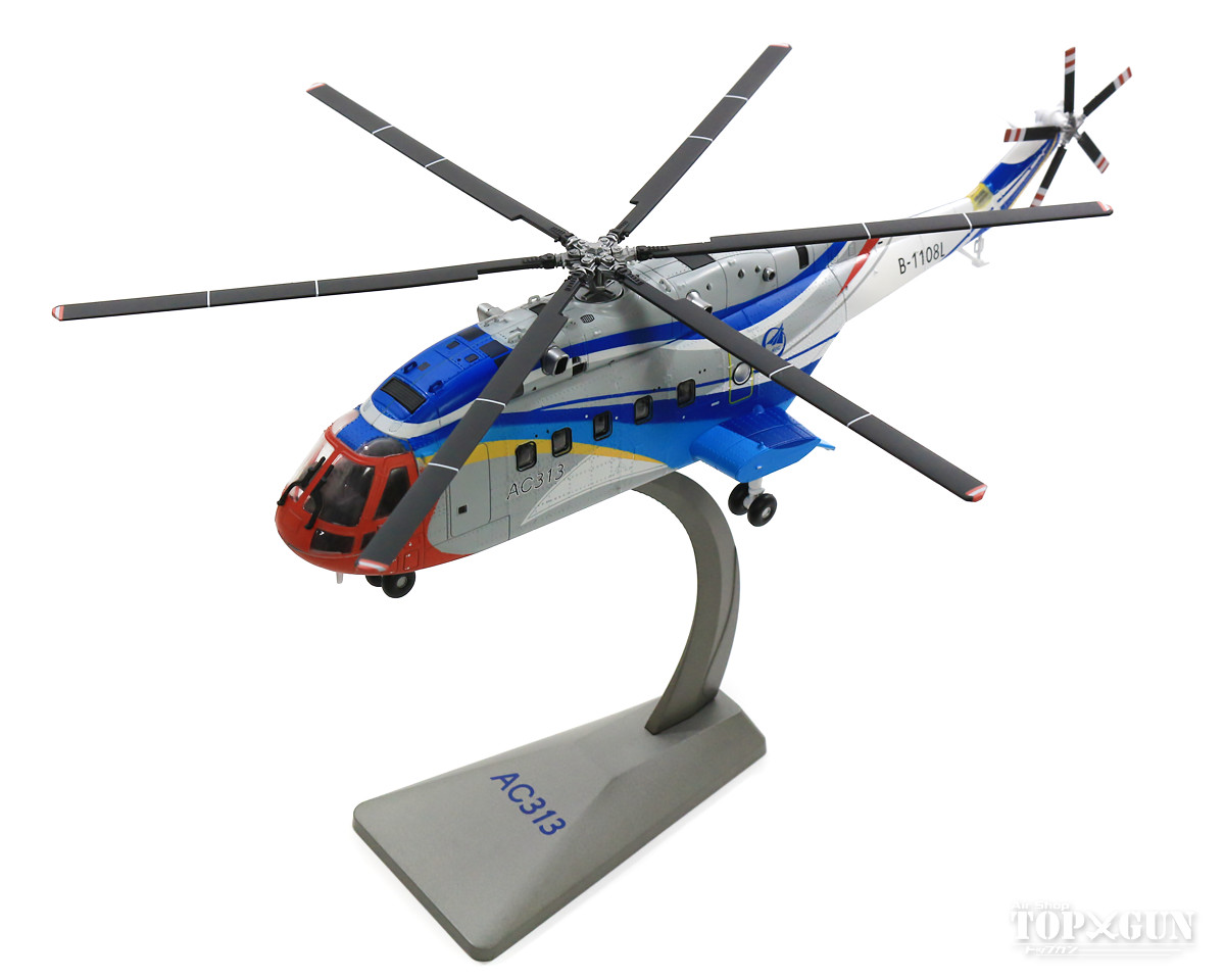 AVIC AC313ヘリコプター ハウスカラー 10年 1/48 2018年6月24日発売 AIR FORCE1/エアフォースワン 飛行機/模型/完成品 [AF100075]