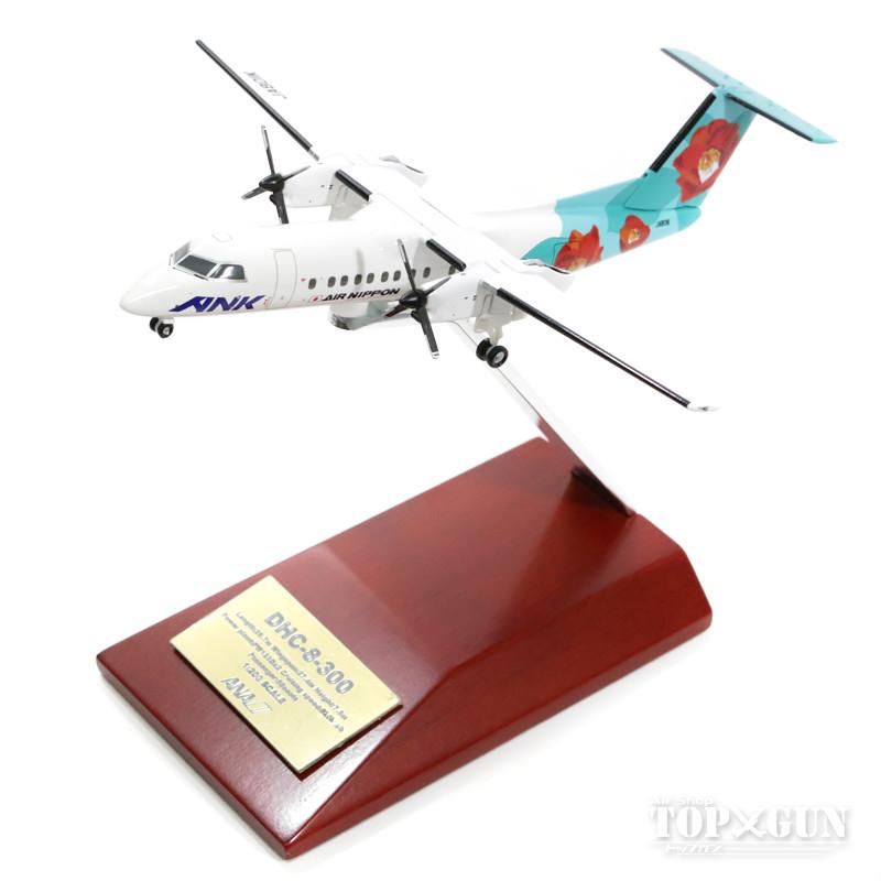 ボンバルディア DHC-8-Q300 ANK エアーニッポン つばき塗装機 00年代 JA801K 木製台座付き 1/200 ※金属製 2016年6月28日発売全日空商事飛行機/模型/完成品 [DH28021]