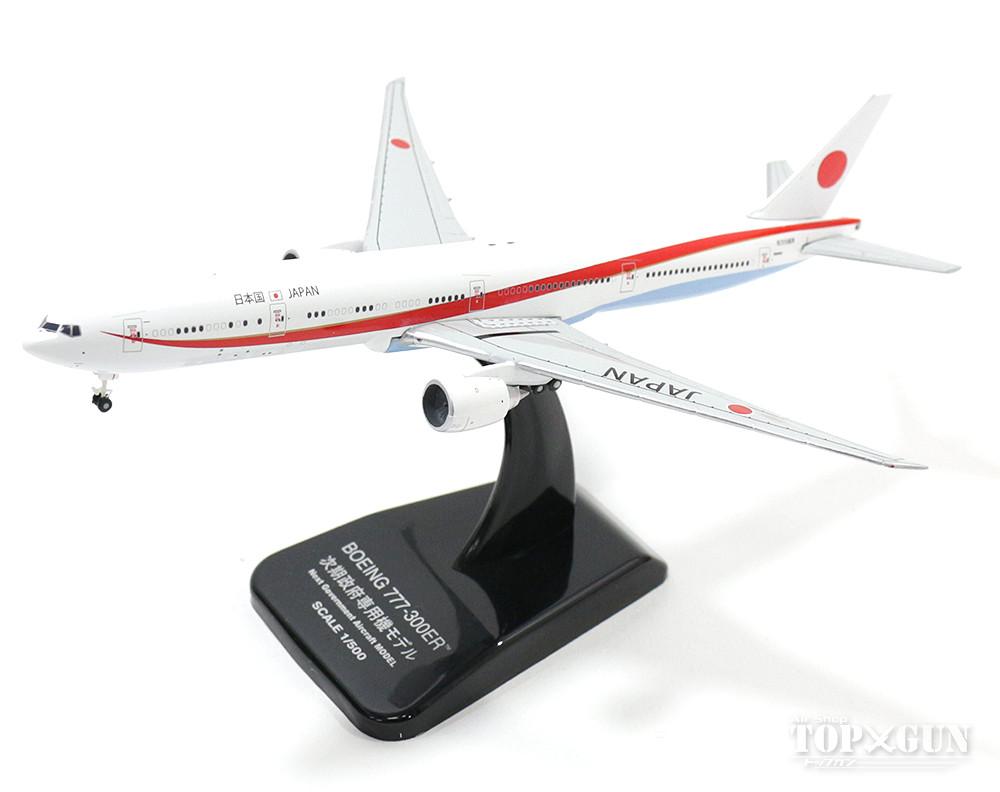 ボーイング B777-300ER 航空自衛隊 日本国政府専用機 新塗装 N509BJ 1/500 2017年3月16日発売 全日空商事 飛行機/模型/完成品 [JG50079]