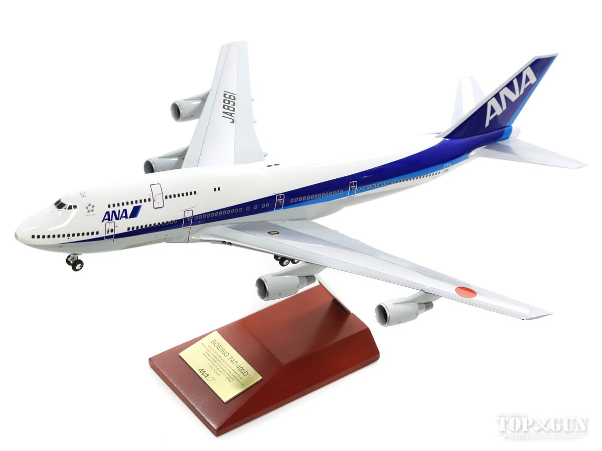 ボーイング 747-400D ANA全日空 JA8961 那覇-羽田 126便ラストフライト ウイングレットなし/国内線仕様機 完成品(ギア付) 1/200 ※プラ製 2018年7月27日発売全日空商事飛行機/模型/完成品 [NH20127]