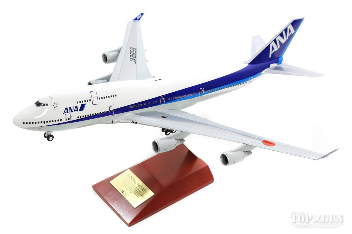 ボーイング 747-400 ANA 全日空 JA8958 ウイングレット装備/国際線仕様機 完成品(ギア付) 1/200 ※プラ製 2018年10月22日発売全日空商事飛行機/模型/完成品 [NH20128]