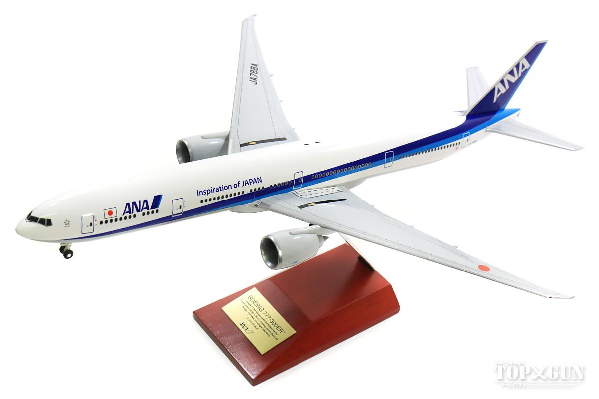 ボーイング 777-300ER ANA 全日空 JA788A スナップフィットモデル(ギア付) 1/200 ※プラ製 2018年12月21日発売 全日空商事飛行機/模型/完成品[NH20134]