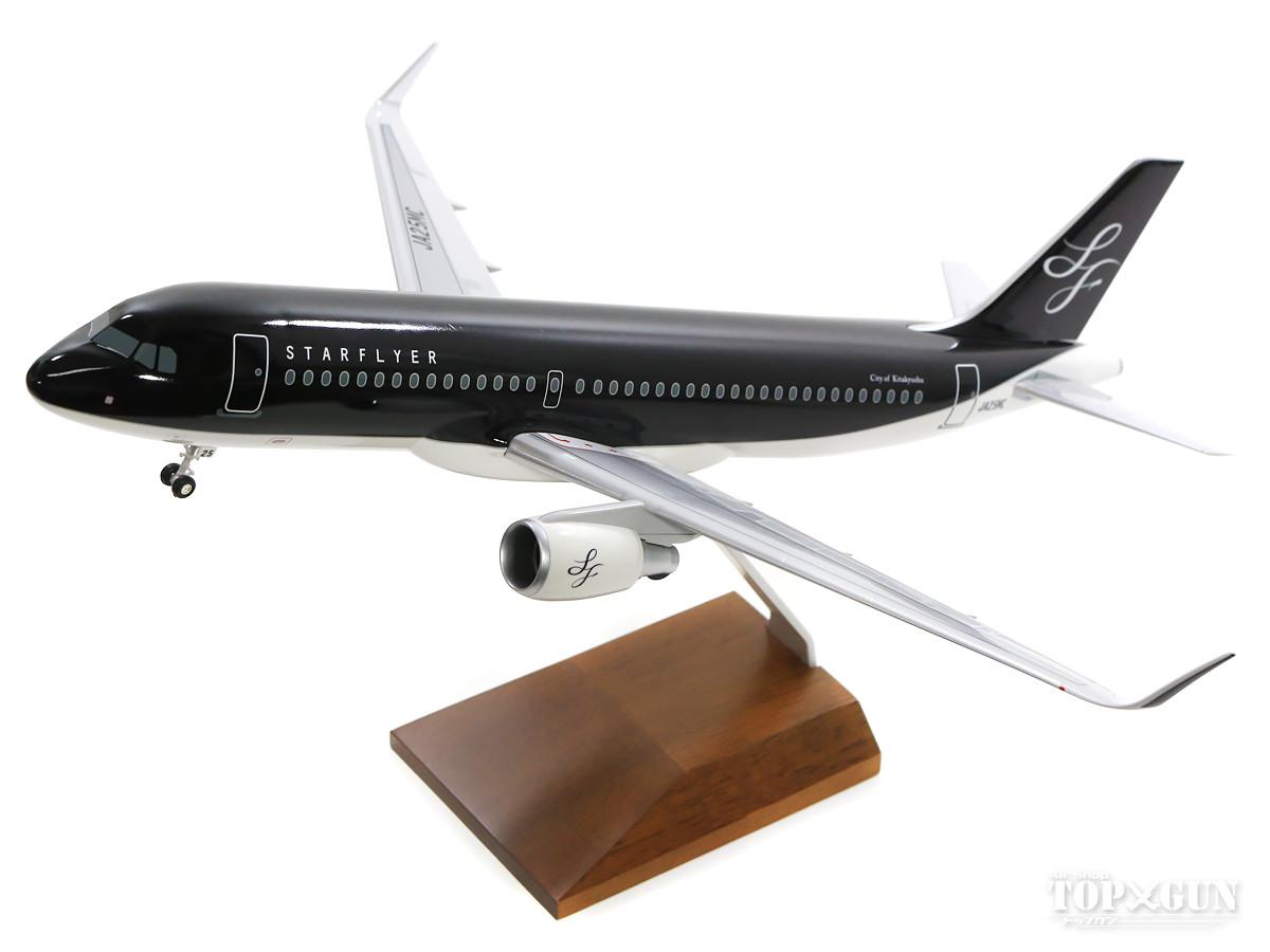 エアバス A320SL スターフライヤー JA25MC 1/100 ※プラ製 2018年11月1日発売 EVERRISE/エバーライズ 飛行機/模型/完成品 [SFJ1002]
