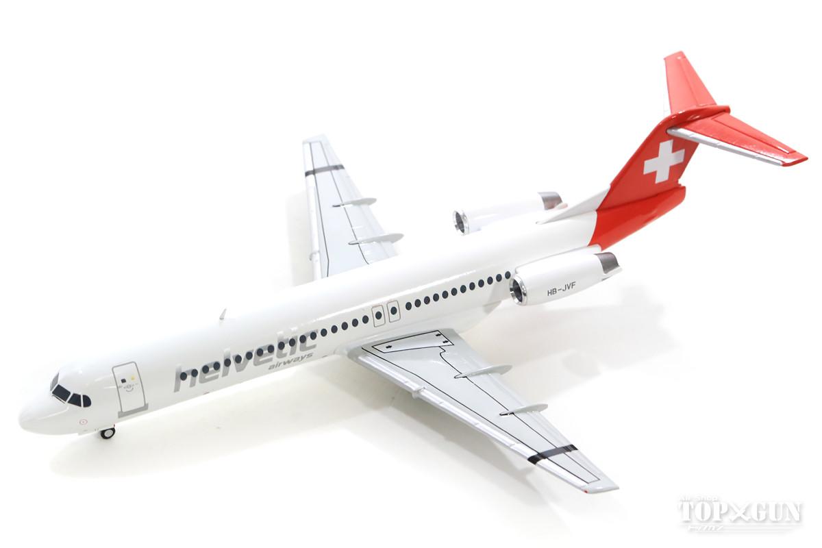 フォッカー100 ヘルヴェティックエアウェイズ HB-JVF 1/200 2018年11月3日発売herpa/ヘルパウィングス飛行機/模型/完成品 [559324]