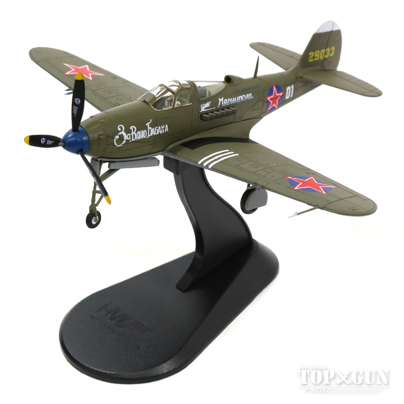 P-39Nエアラコブラ ソビエト空軍 第100親衛戦闘連隊 グレゴリー・ウスティノビッチ・ドルニコフ機 45年 「白の01」 1/722016年2月27日発売Hobby Master/ホビーマスター飛行機/模型/完成品 [HA1714]