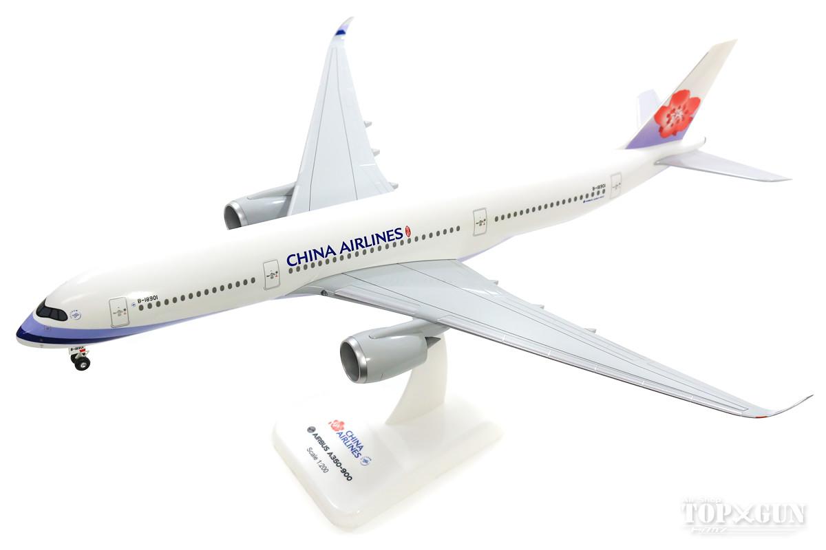 エアバス A350-900 チャイナ・エアライン(中華航空) B-18901 (ギア/スタンド付属)1/200 ※プラ製2018年8月22日発売 hogan Wings/ホーガンウイングス飛行機/模型/完成品 [10710GR]