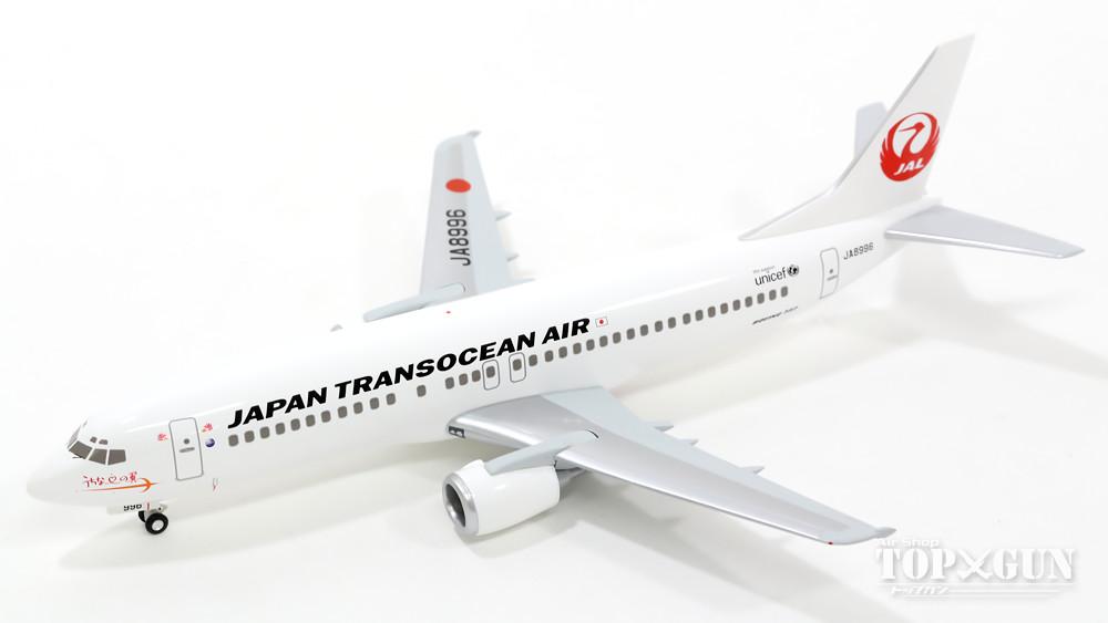 ボーイング 737-400 JTA日本トランスオーシャン航空 「うちなーの翼」 JA8996 1/200 ※プラ製  2015年10月30日発売 hogan Wings/ホーガンウイングス飛行機/模型/完成品 [BJQ1169]