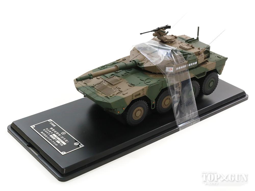 機動戦闘車(試作型) 1号車 防衛省技術研究本部 (2013) 1/43 MonoChrome (モノクローム) [JG07A]