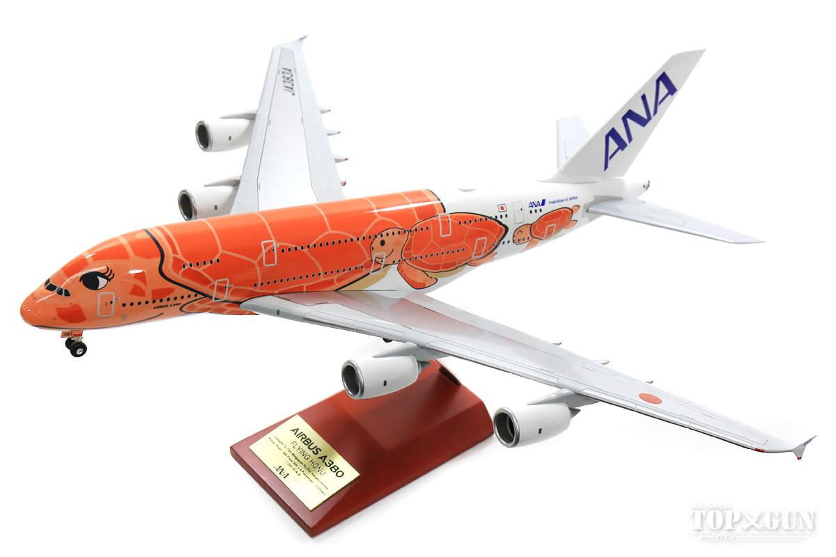 A380 ANA全日空 FLYING HONU サンセットオレンジ 完成品 (ギア付) JA383A 1/200 ※プラ製 2019年2月28日発売 全日空商事飛行機/模型/完成品 [NH20146]
