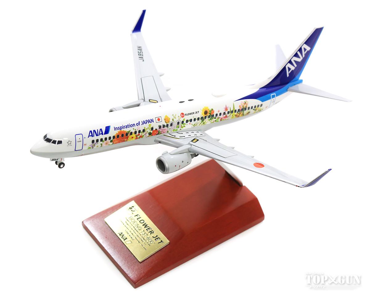 ボーイング 737-800w ANA全日空 特別塗装 「東北FLOWER JET」 完成品(ギア付) JA85AN 1/200 ※プラ製2019年4月24日発売 全日空商事飛行機/模型/完成品 [NH20148]