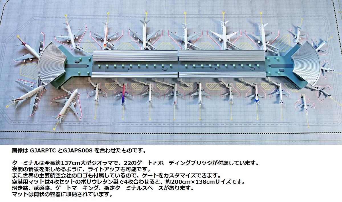 空港ジオラマ エアポートターミナルビルディング 1/400 2019年5月26日発売Gemini Jets/ジェミニジェッツ飛行機/模型/完成品 [GJARPTC]
