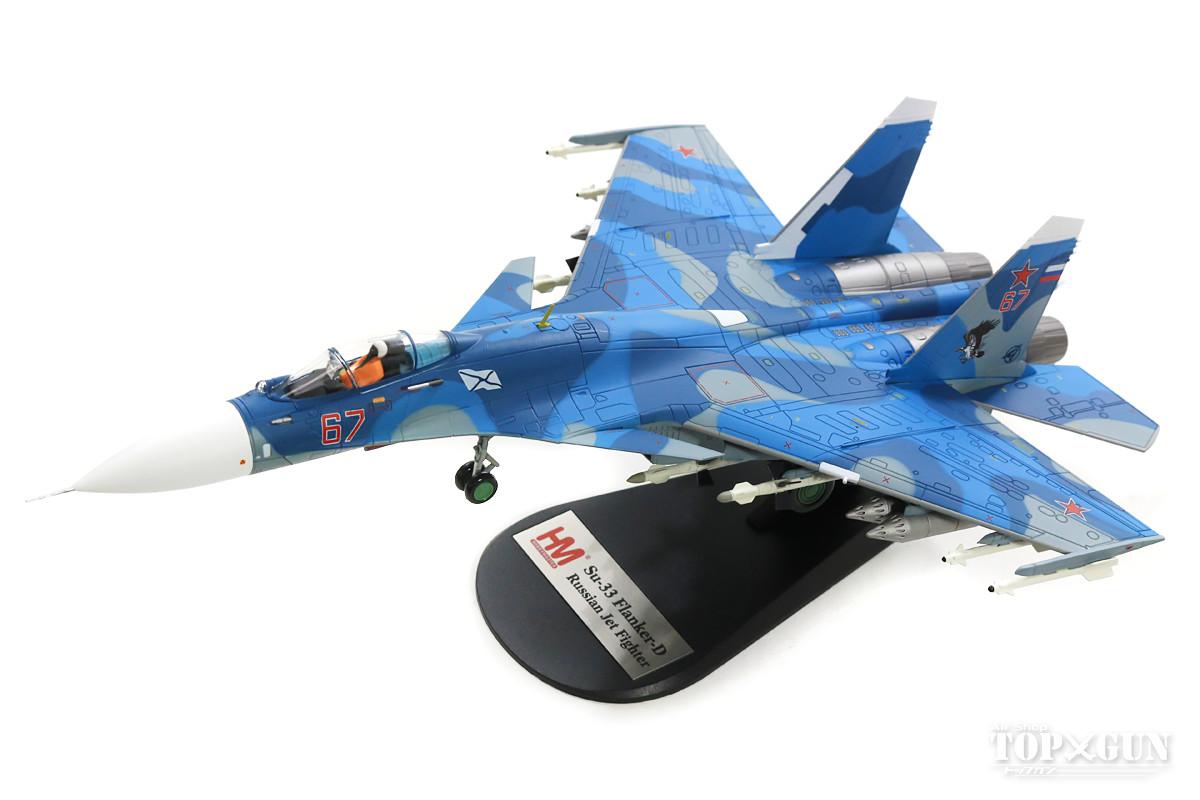 Su-33「フランカーD」 ロシア海軍 第279独立艦載戦闘航空連隊 14年 1/72 2019年8月8日発売Hobby Master/ホビーマスター飛行機/模型/完成品 [HA6401]
