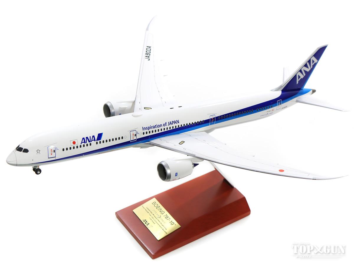 ボーイング 787-10 ANA全日空 組立式スナップフィットモデル(ギア付属) JA900A 1/200 ※プラ製 2018年5月18日発売 全日空商事飛行機/模型/完成品 [NH20139]