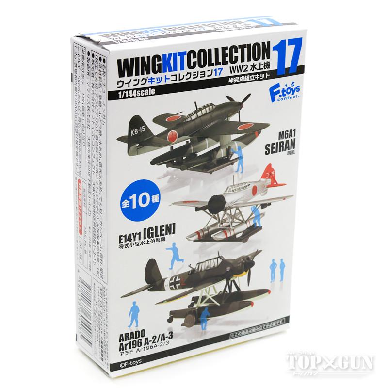 【楽天市場】ウイングキットコレクション 17 WW2 水上機 1/144スケール 単品売り ※プラ製 F-toys/エフトイズ 飛行機/模型/半完成品 [FT60408]:航空機模型TopGunトップガン