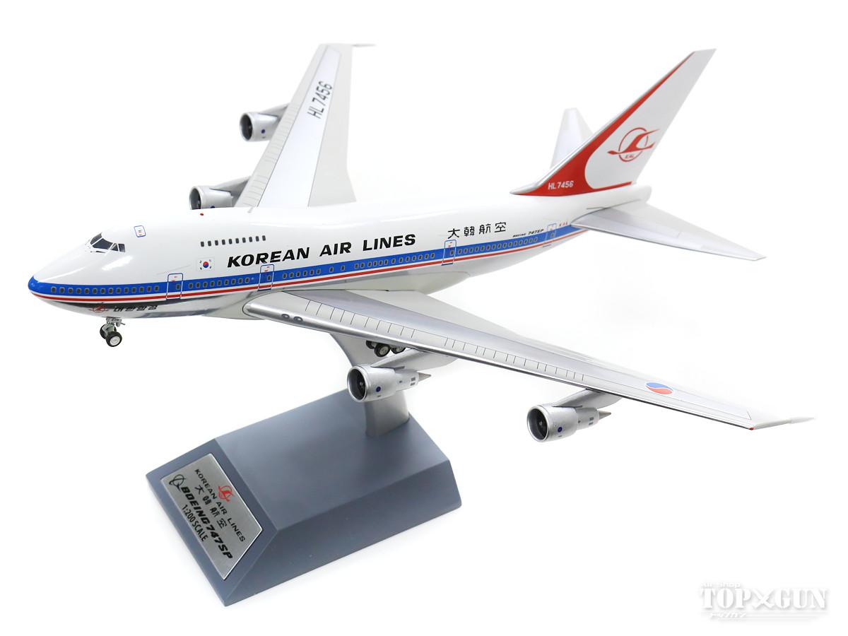 ボーイング 747SP-B5 大韓航空 HL7456 Polished (スタンド付属) 1/200 ※金属製 2019年12月12日発売 InFlight200/インフライト200飛行機/模型/完成品 [IF747SPKL0719P]