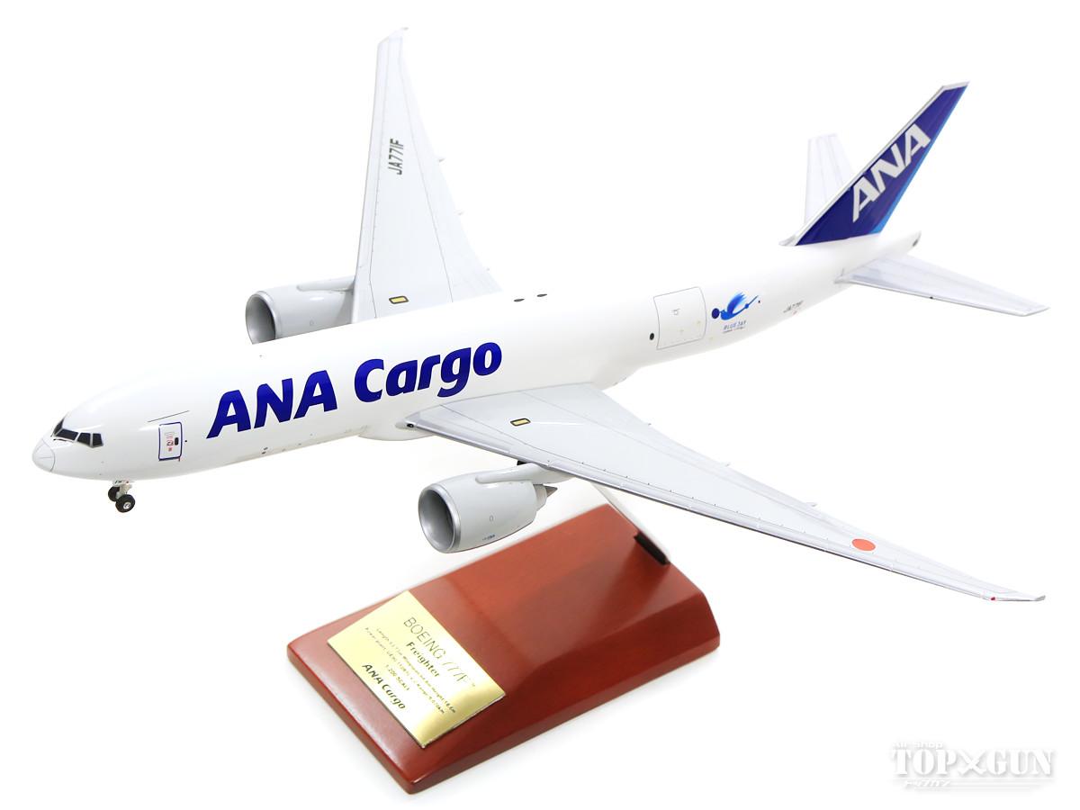 ボーイング 777F(貨物型) ANA全日空カーゴ 完成品(ギア付) JA771F 1/200 ※プラ製 2019年10月30日発売 全日空商事飛行機/模型/完成品 [NH20140]