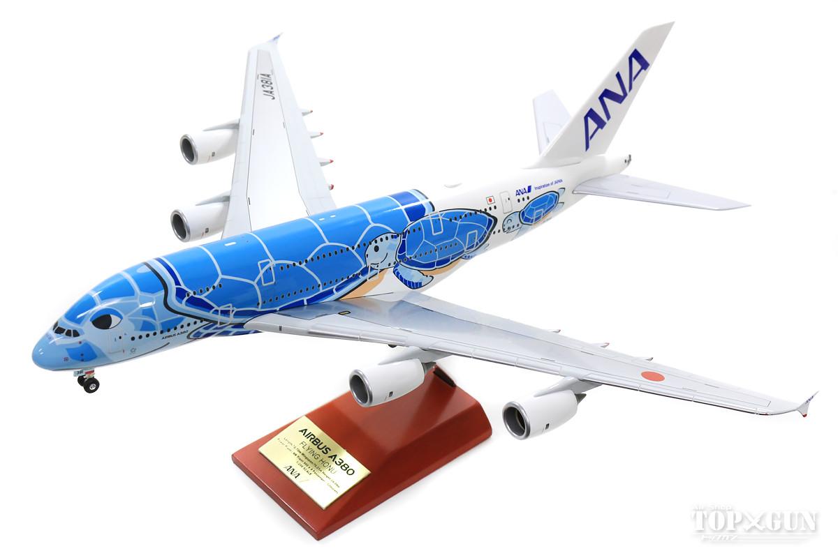 A380 ANA全日空 FLYING HONU ANAブルー 組立式スナップフィットモデル(WiFiレドーム・ギアつき)JA381A 1/200 ※プラ製 2020年1月24日発売 全日空商事飛行機/模型/完成品 [NH20163]