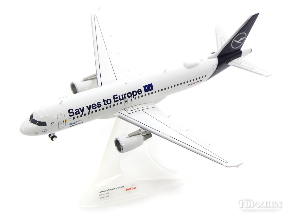 エアバス A320 ルフトハンザ航空 「Say yes to Europe」 D-AIZG 1/200 ※プラ製 2020年3月26日発売 herpa/ヘルパウィングス飛行機/模型/完成品 [559997]