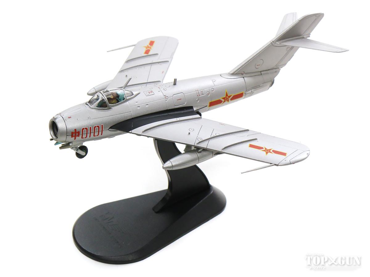 殲撃5型(J-5/MiG-17F) 中国人民解放軍空軍 生産1号機(博物館保存) 56年 #0101 1/72 2020年2月27日発売 Hobby Master/ホビーマスター飛行機/模型/完成品 [HA5906]