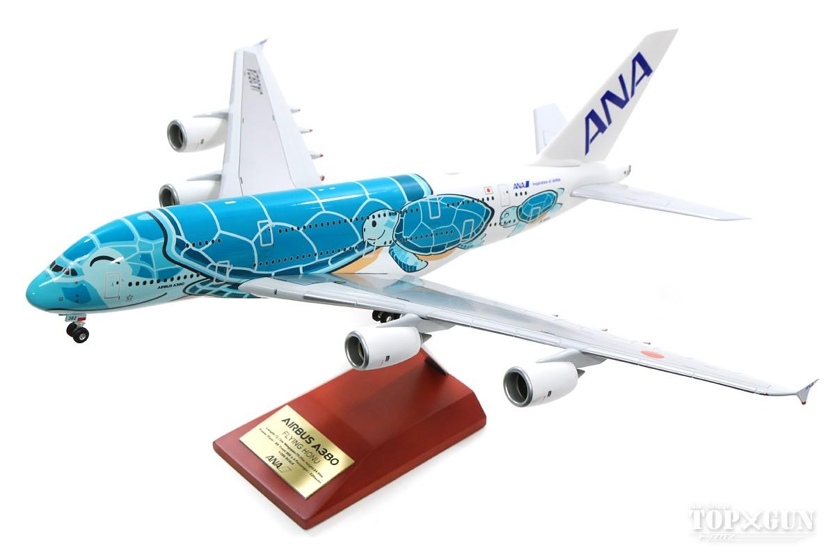 全日空商事 店頭受取対応商品 A380 新作販売 ANA全日空 超人気 専門店 FLYING HONU エメラルドグリーン 組立式スナップフィットモデル WiFiレドーム 全日空商事飛行機 ※プラ製2020年7月21日発売 ギアつき 模型 200 完成品 1 JA382A NH20165