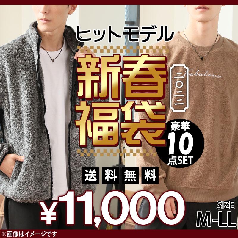 送料無料 2019年ヒットモデル豪華10点入り新春福袋 トップイズム