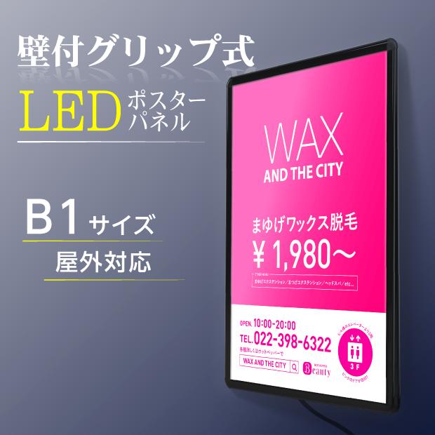 【送料無料】壁付グリップ式LEDパネル 光るポスターフレーム W790mm×H1090mm 屋外対応 防水 看板 店舗用看板 ポスターフレーム 屋外使用  kpgled-b1【法人名義:代引可】