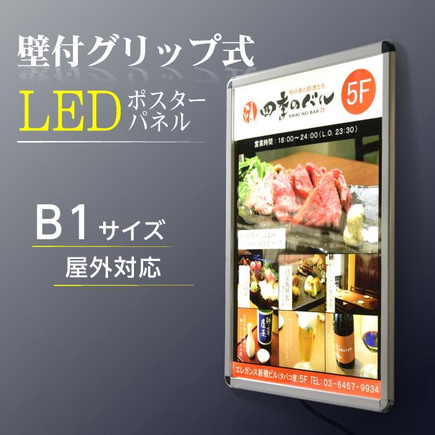 【送料無料】壁付グリップ式LEDパネル 光るポスターフレーム W790mm×H1090mm 防水 屋外対応 看板 店舗用看板ポスターフレーム 屋外使用 pgled-b1【法人名義:代引可】
