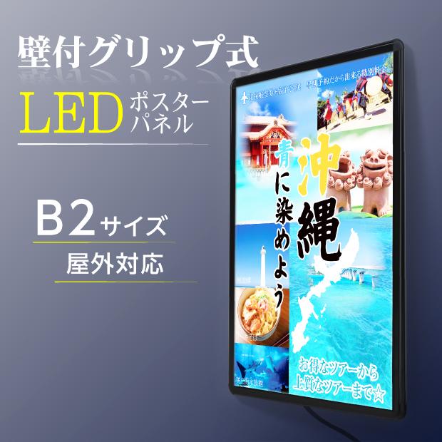 【送料無料】壁付グリップ式LEDパネル 光るポスターフレーム W575mm×H790mm看板 店舗用看板 防水パネル 屋外対応 ポスターフレーム シルバー 屋外使用 kpgled-b2 【法人名義:代引可】