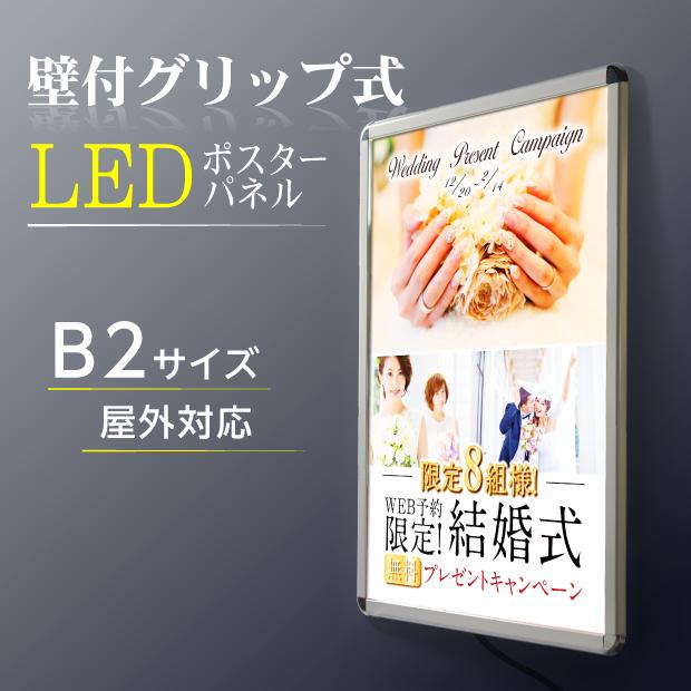 【送料無料】壁付グリップ式LEDパネル 防水 光るポスターフレーム W575mm×H790mm 看板 店舗用看板 屋外対応 ポスターフレーム シルバー 屋外使用 pgled-b2 【法人名義:代引可】