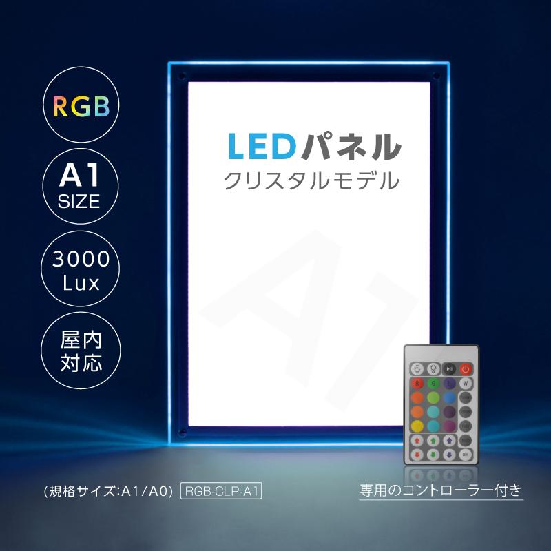 【新商品】LEDポスターパネル W685mm×H931mm 厚さ15mm  ブラック A1 壁付ポスターフレーム  LEDパネル RGBクリスタルモデル看板 LED照明入り看板 光るポスターフレーム パネル看板 LEDパネル 屋内仕様 RGB-CLP-A1【法人名義:代引可】