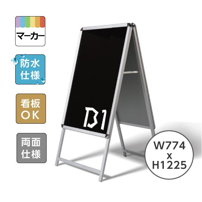 A型ブラックボード 幅774x高さ1430mm 両用式A型ボード 黒板 A型看板 (立て看板 / スタンド看板 / A型看板(A看板) / ブラックボード / マーカーペンで書ける)ポスター差し替え B1両面 【法人名義:代引可】 B1-LK