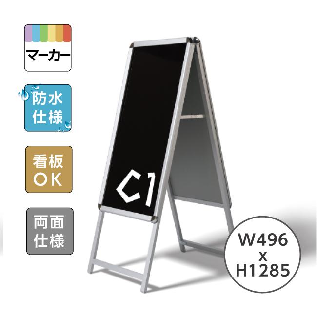 A型ブラックボード W496mmxH1285mm 両用式A型ボード 黒板 A型看板 (立て看板 / スタンド看板 / A型看板(A看板) / ブラックボード / マーカーペンで書ける)ポスター差し替え C1両面【法人名義:代引可】C1-LK