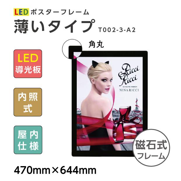 【送料無料】LEDライトパネル 光るポスターフレーム W450mm×H625mm 看板 LED照明入り看板 パネル看板 LEDパネル 内照式 薄型 屋内仕様マグネット式フレーム(磁石式)T002-3-A2 【法人名義:代引可】