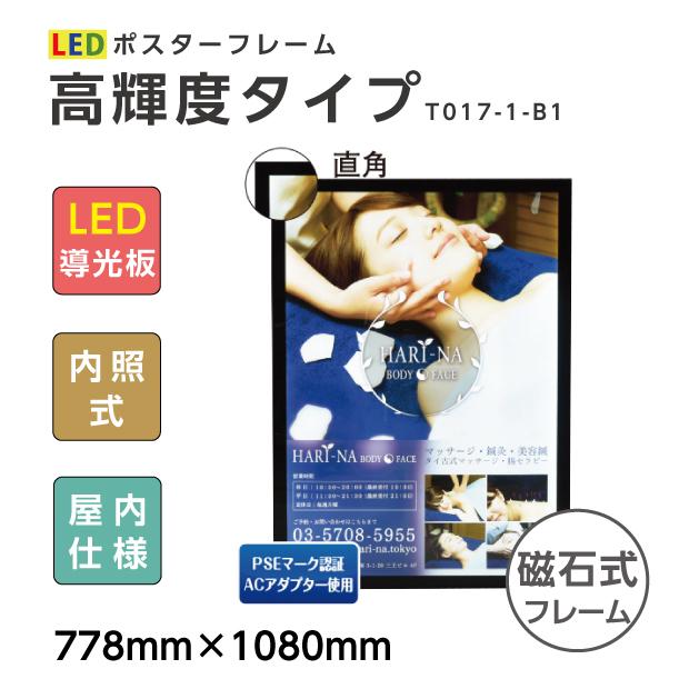 【送料無料】LEDライトパネル 光るポスターフレーム W778mm×H1080mm 看板 LED照明入り看板 パネル看板 LEDパネル  内照式 薄型  屋内仕様 磁石式フレーム【法人名義:代引可】