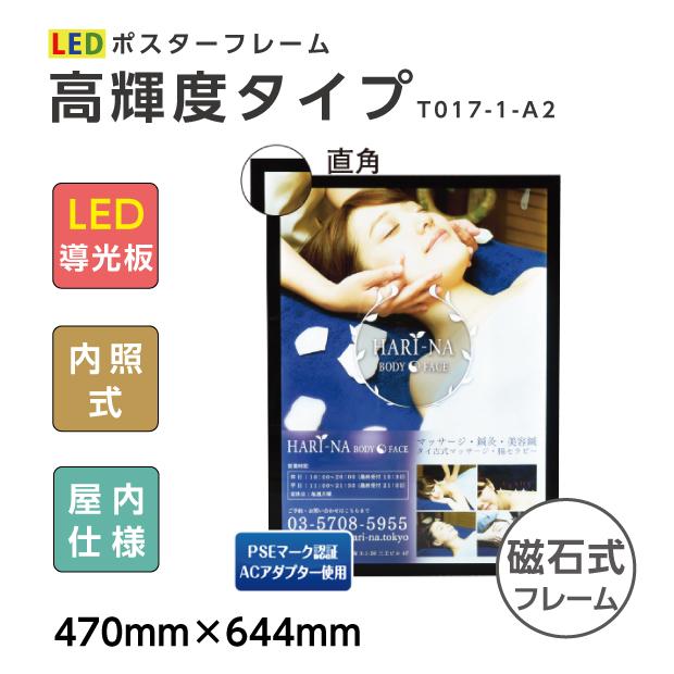 【送料無料】LEDライトパネル 光るポスターフレーム W470mm×H644mm 看板 LED照明入り看板 パネル看板 LEDパネル 内照式 薄型  屋内仕様 磁石式フレーム【法人名義:代引可】