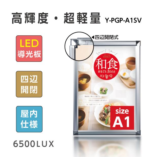 【送料無料】LEDパネル看板 光るポスターフレーム W639mm×H906mm看板 屋内使用 四辺開閉 アルミフレーム(6500lux)A1サイズ シルバー 片面【法人名義:代引可】Y-PGP-A1-SV