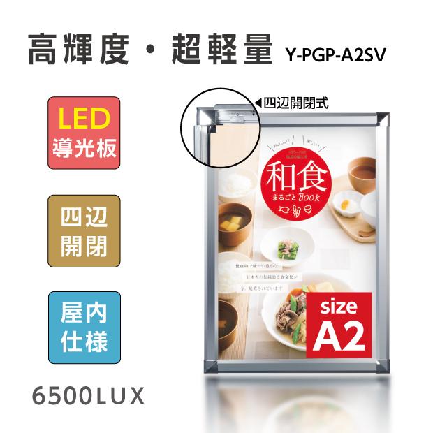 【送料無料】看板 光るポスターフレーム LEDパネル看板 W465mm×H659mm 屋内使用 四辺開閉 アルミフレーム(7000lux)A2サイズ シルバー 片面 Y-PGP-A2-SV 【法人名義:代引可】サイズが小さいため、ウェイトアームとバリウェイトに対応出来ません。