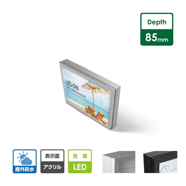 看板 LEDファサード/壁面看板 薄型内照式W600mm×H600mm 【代引き不可】WD85-600-600